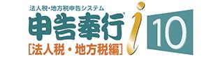 申告奉行(法人税・地方税編)
